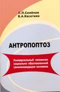 Обложка книги 'Антропоптоз. Универсальный механизм социально обусловленной самоликвидации человека.'