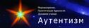 АУТЕНТИЗМ - духовное учение, самосовершенствование, развитие человека и цивилизации. authentism.ru