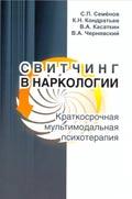 Обложка книги 'Свитчинг в наркологии. Краткосрочная мультимодальная психотерапия'
