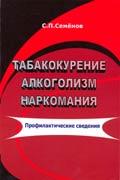 Обложка книги 'Табакокурение. Алкоголизм. Наркомания. (Профилактические сведения)'